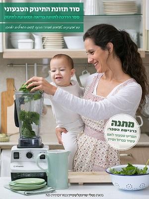תינוקות טבעוניים